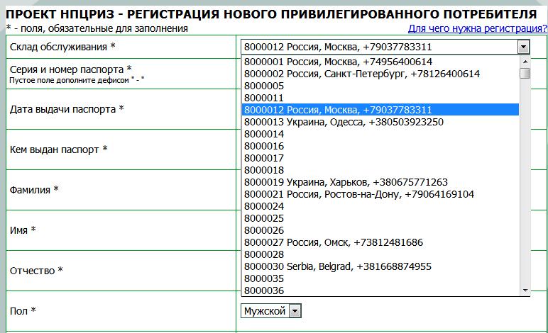 Регистрация в НПЦРИЗ, партнерство, млм