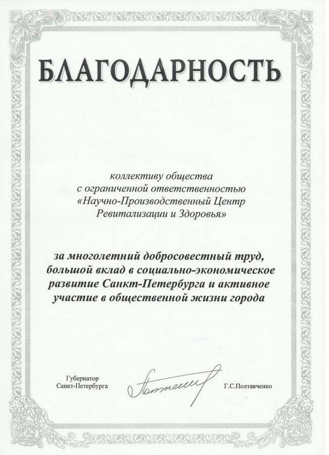 Благодарность НПЦРИЗ от губернатора Петербурга