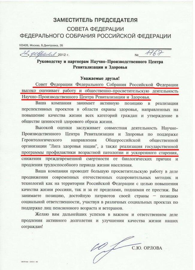 Благодарность НПЦРИЗ от Совета РФ