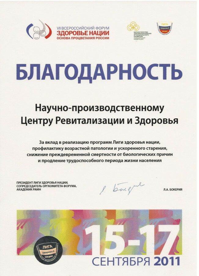 Благодарность НПЦРИЗ от академика Бокерии